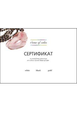 Подарочный сертификат, украшения Sense of Color