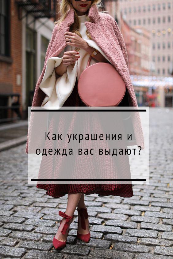 Как украшения и одежда вас выдают?